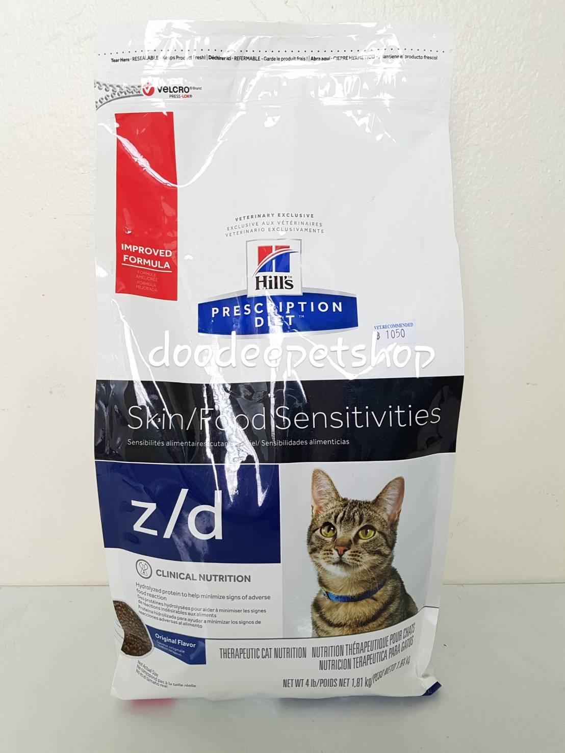 z/d feline ขนาด 1.8 kg. Exp.10/18 สำหรับแมวที่มีปัญหาเรื่องแพ้อาหาร