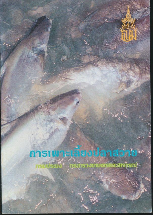 การเพาะเลี้ยงปลาสวาย