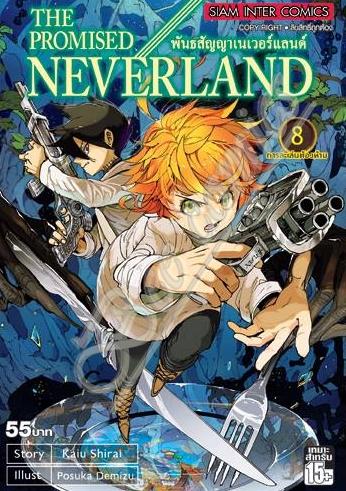 พันธสัญญาเนเวอร์แลนด์ The Promised Neverland เล่ม 8 การละเล่นต้องห้าม สินค้าเข้าร้านวันพุธที่ 8/8/61