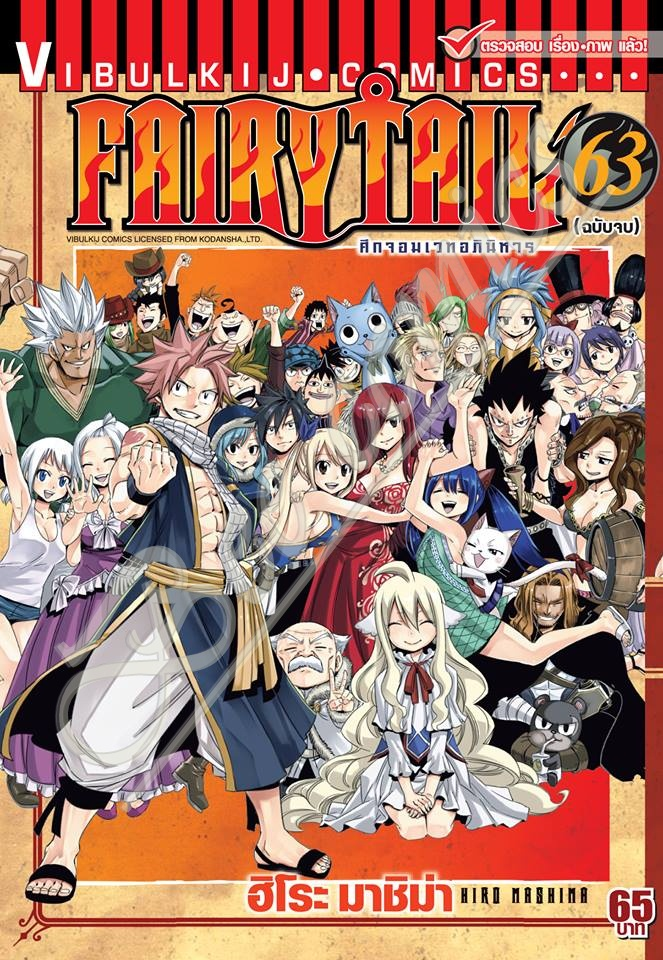 Fairy Tail ศึกจอมเวทอภินิหาร เล่ม 63 (จบ) สินค้าเข้าร้านวันพุธที่ 6/12/60