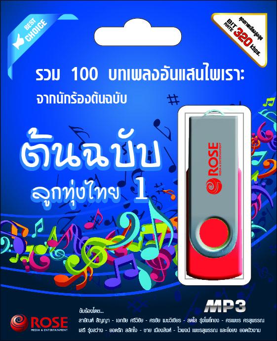 USBเพลง ต้นฉบับลูกทุ่งไทย 1