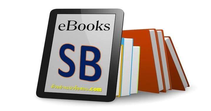 ร้านหนังสือสอบราชการ sbdd-testthai