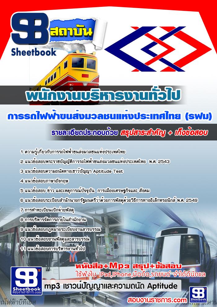 แนวข้อสอบพนักงานบริหารงานทั่วไป รฟม. การรถไฟฟ้าขนส่งมวลชนแห่งประเทศไทย