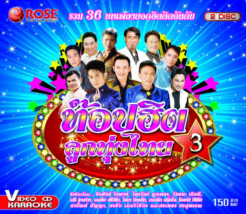 36 เพลง ท๊อปฮิตลูกทุ่งไทย 3
