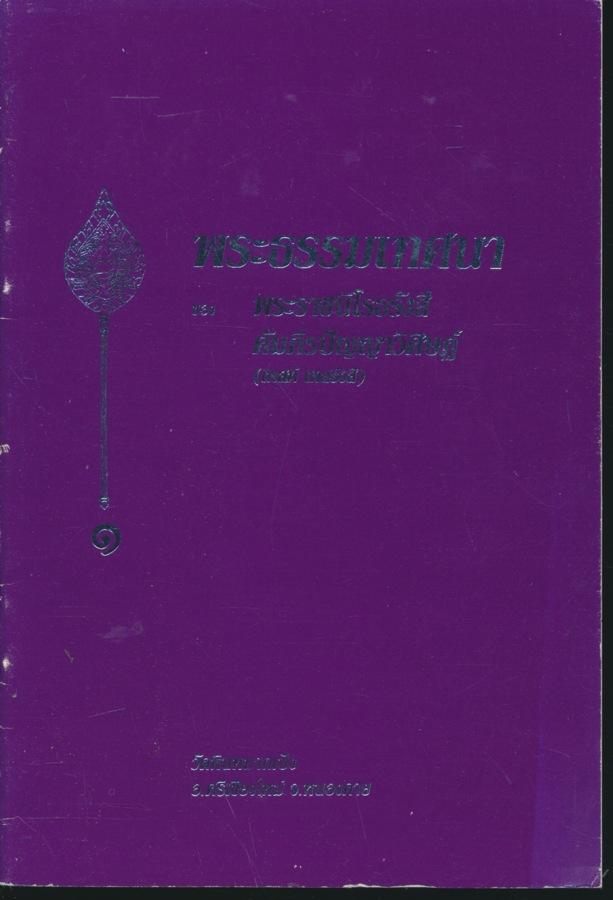 พระธรรมเทศนา ของ พระราชนิโรธรังสี คัมภีรปัญญาวิศิษฏ์