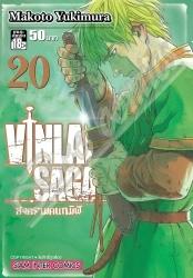 Vinland Saga สงครามคนทมิฬ เล่ม 20 สินค้าเข้าร้านวันจันทร์ที่ 28/5/61
