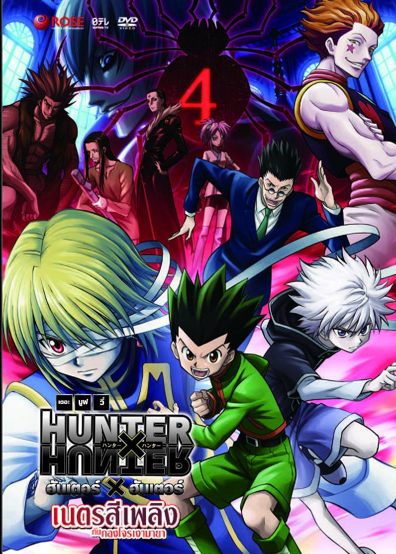 เนตรสีเพลิงกับกองโจรเงามายา/Hunter x Hunter The Movie : Phantom Rouge/115