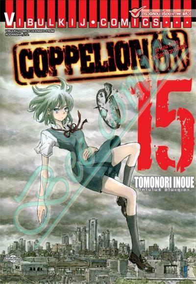COPPELION สามนางฟ้าผ่าโลกนิวเคลียร์ เล่ม 15 สินค้าเข้าร้านวันจันทร์ที่ 6/11/60