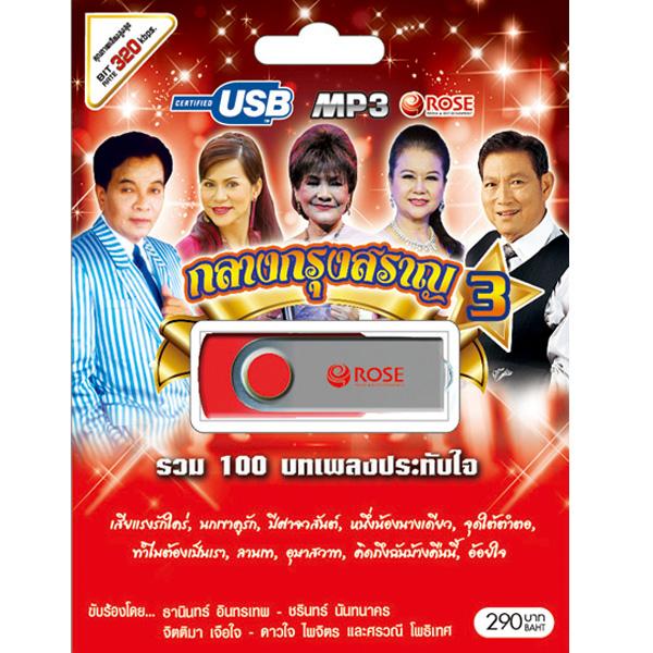 USB/100เพลง กลางกรุงสราญ ชุด3/290