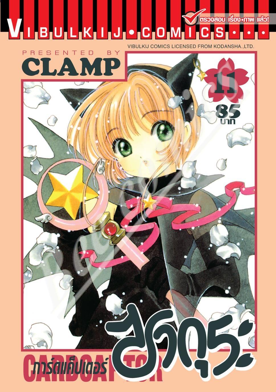 การ์ดแคปเตอร์ ซากุระ Cardcaptor sakura เล่ม 11 สินค้าเข้าร้านวันจันทร์ที่ 16/10/60