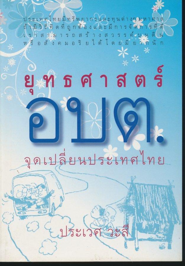ยุทธศาสตร์ อบต. จุดเปลี่ยนประเทศไทย