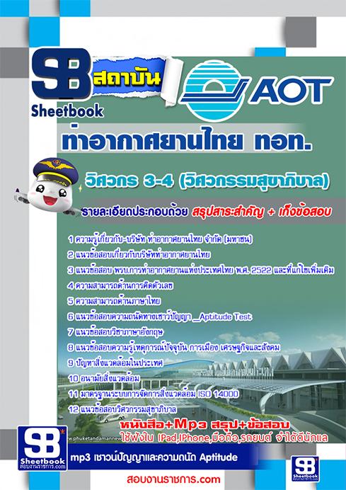แนวข้อสอบ วิศวกร 3-4 (วิศวกรรมสุขาภิบาล) AOT