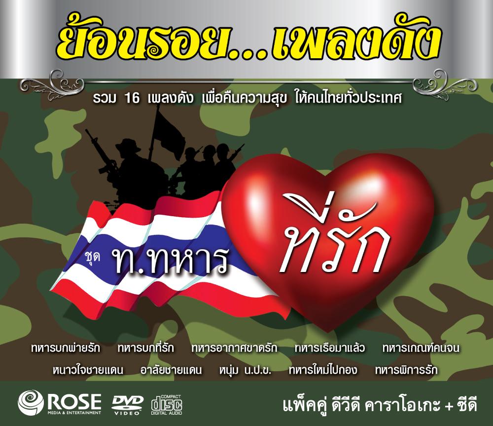16 เพลง ย้อนรอย...เพลงดัง ชุด ท.ทหารที่รัก
