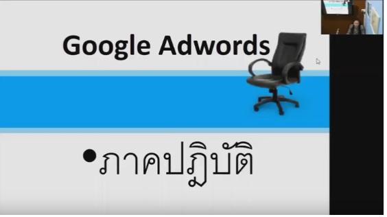 คาบที่ 24 - เรื่อง Google AdWords Workshop ตอนที่ 1/1