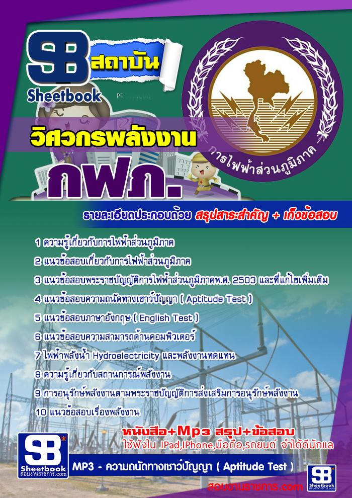 รวมแนวข้อสอบวิศวกรพลังงาน กฟภ. การไฟฟ้าส่วนภูมิภาค NEW