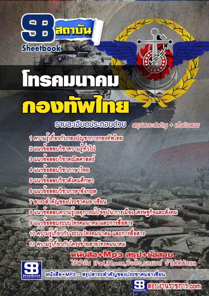 รวมแนวข้อสอบโทรคมนาคม กองบัญชาการกองทัพไทย NEW