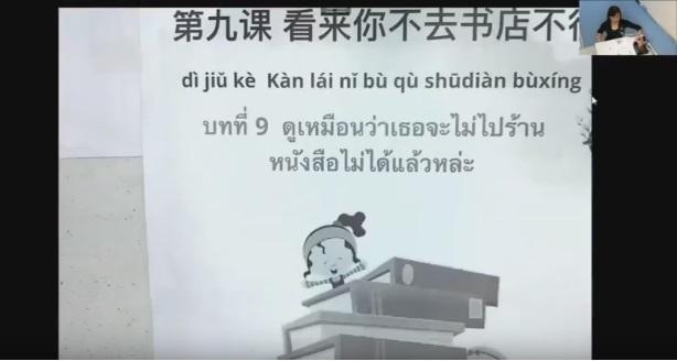 เรียนภาษาจีนออนไลน์ (ครูลูกน้ำ) เล่ม 2 บทที่ 9 ดูเหมือนว่าเธอจะไม่ไปร้านหนังสือเเล้วหล่ะตอนที่ 1/3