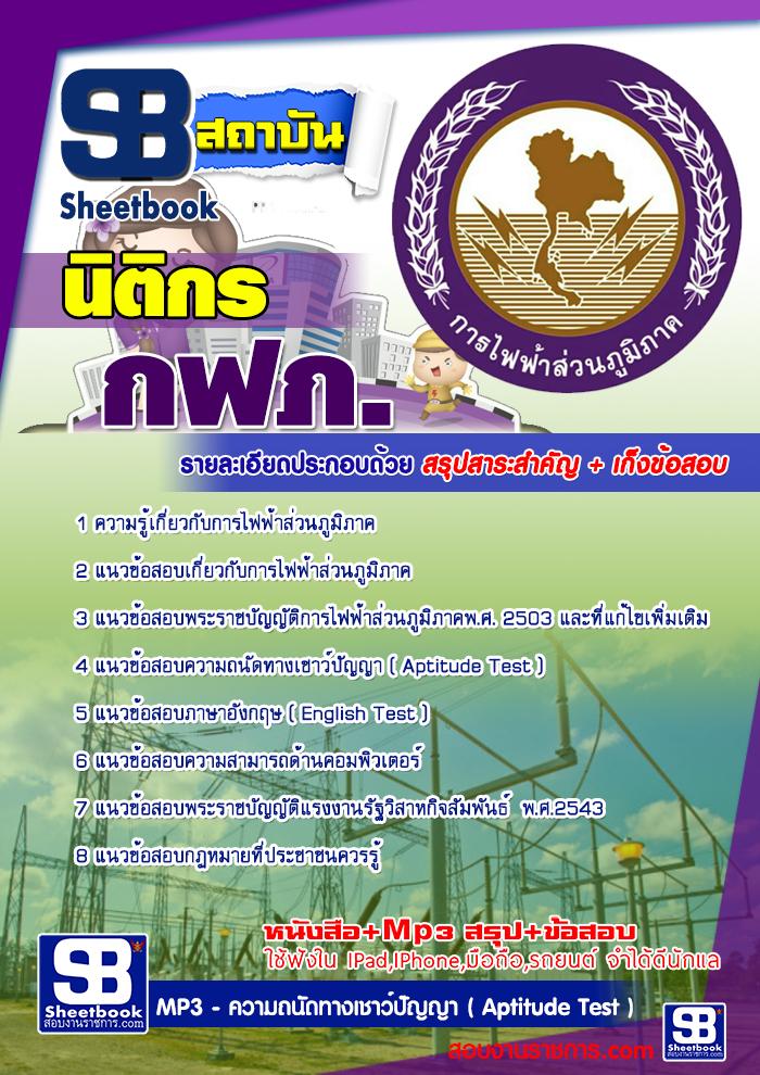 รวมแนวข้อสอบนิติกร กฟภ. การไฟฟ้าส่วนภูมิภาค NEW