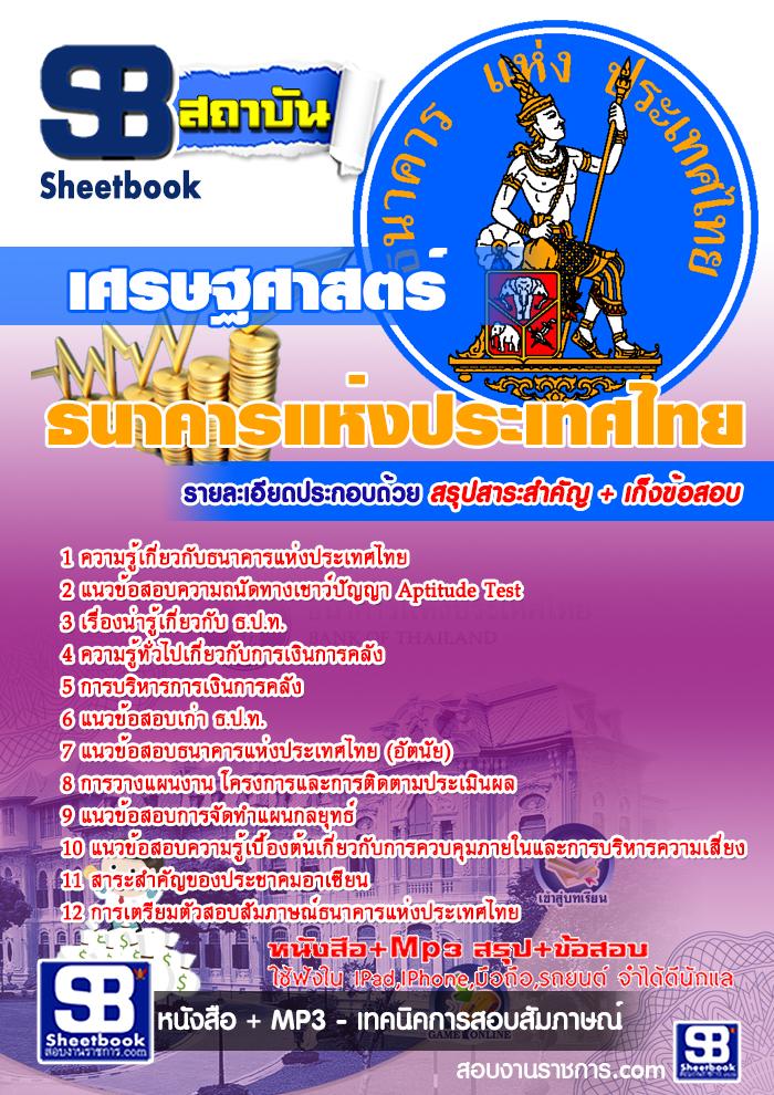รวมแนวข้อสอบเศรษฐศาสตร์ ธปท. ธนาคารแห่งประเทศไทย NEW