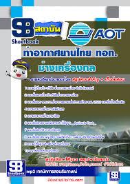 แนวข้อสอบช่างเครื่องกล ท่าอากาศยานไทย (ทอท) AOT