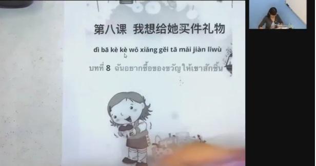 เรียนภาษาจีนออนไลน์ (ครูลูกน้ำ) เล่ม 2 บทที่ 8 เรื่อง ฉันอยากซื้อขอขวัญให้เขาสักชิ้น ตอนที่ 2/3