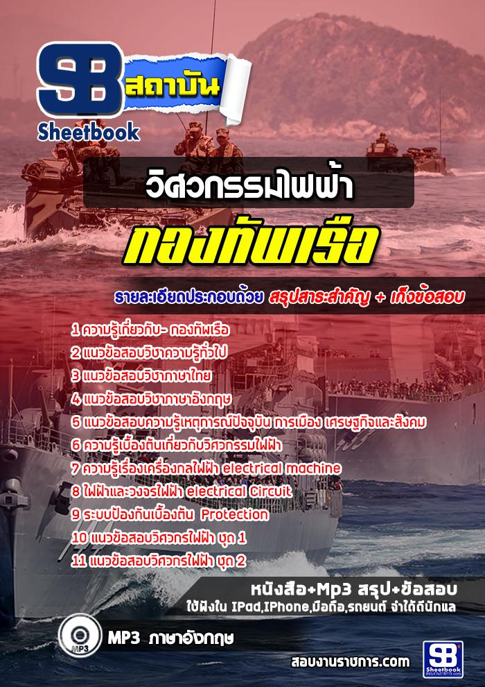 แนวข้อสอบ วิศวกรรมไฟฟ้า กองทัพเรือ NEW