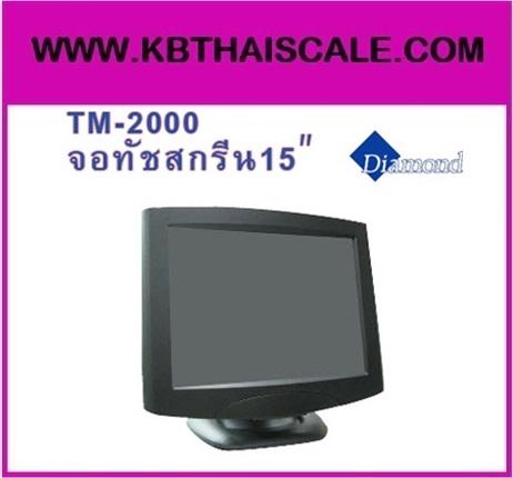 จอสัมผัส หน้าจอสัมผัส จอทัชสกรีน หน้าจอทัชสกรีน หน้าจอสัมผัสทัชสกรีน ขนาด15นิ้ว (Monitor Touch Screen) Touch Screen Display POS 15 รุ่น TM-2000