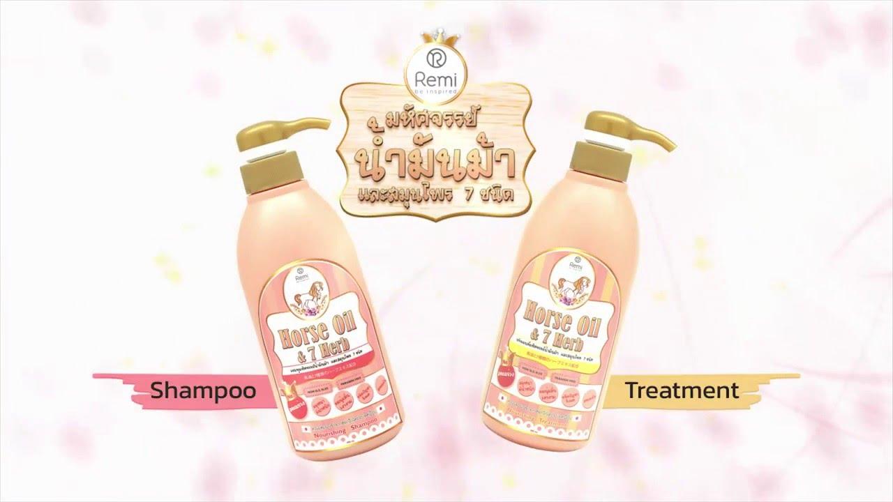 Remi Horse Oil & 7 Herb Nourishing Shampoo and Treatment (แชมพูเรมิ 400 ml.+ทรีทเมนท์เรมิ 400 ml. )