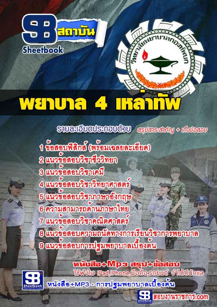 รวมแนวข้อสอบพยาบาล 4 เหล่าทัพ NEW