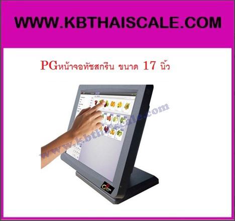 จอสัมผัส หน้าจอสัมผัส จอทัชสกรีน หน้าจอทัชสกรีน หน้าจอสัมผัสทัชสกรีน ขนาด17นิ้ว POS (Monitor Touch Screen) Touch Screen Display POS 17