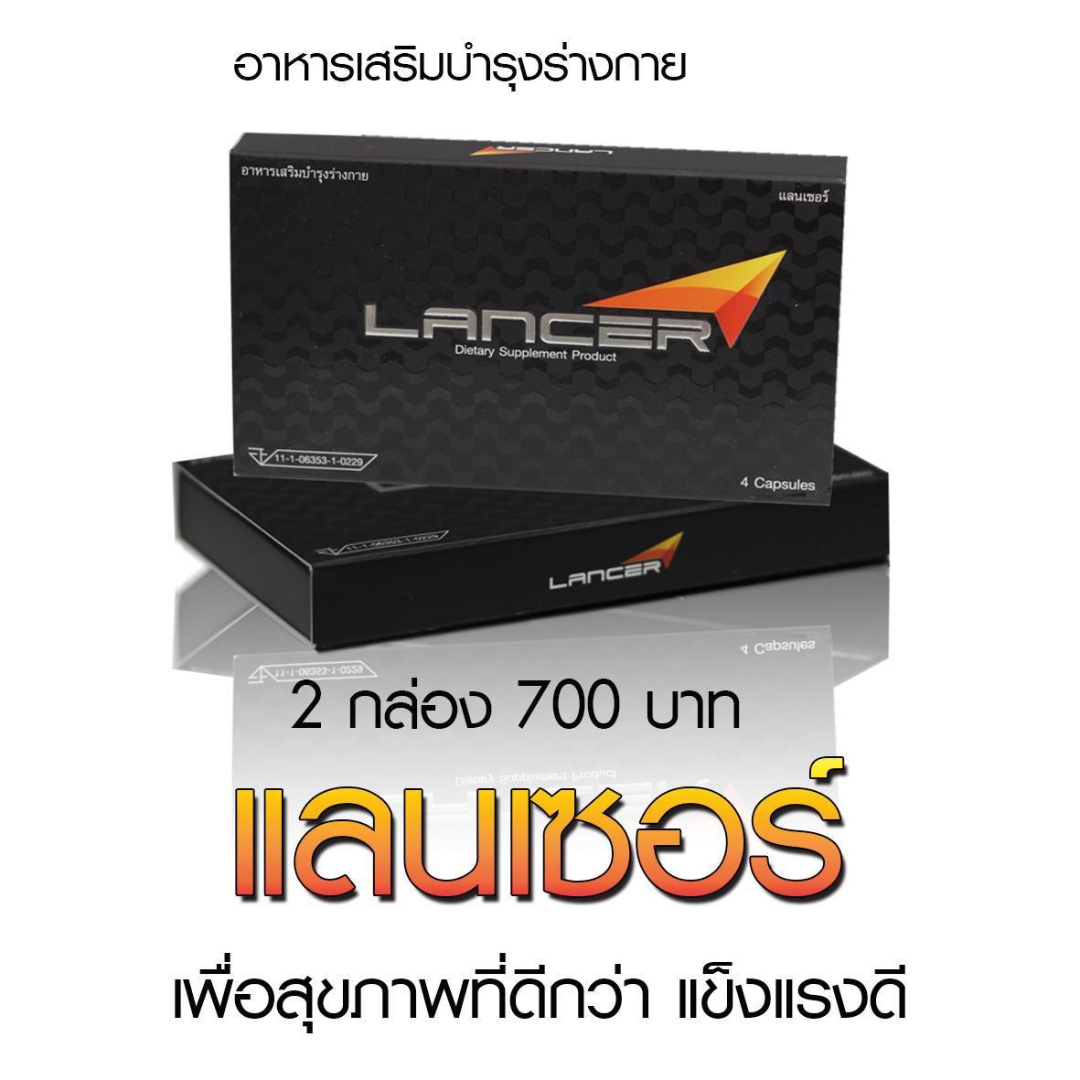 Lancer 2 กล่อง