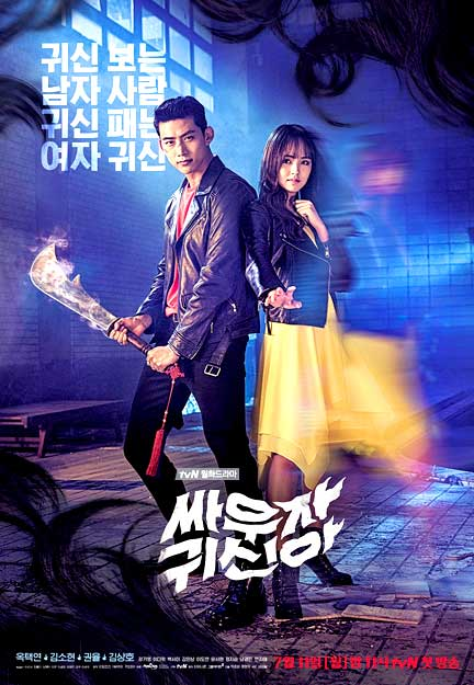 DVD Let's Fight Ghost 4 แผ่น ซับไทย TaecYeon, Kim So Hyun, Kwon Yool, Kim Sang Ho