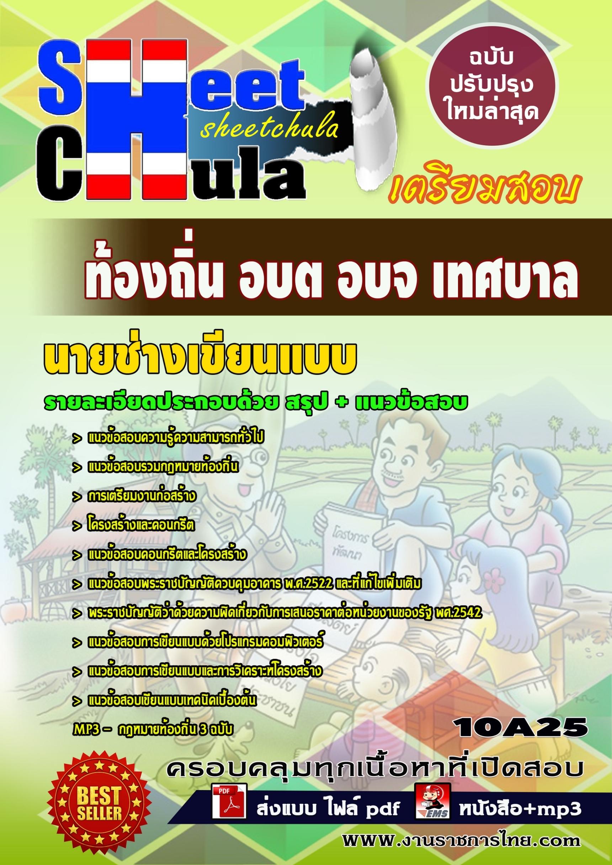 แนวข้อสอบข้าราชการไทย ข้อสอบข้าราชการ หนังสือสอบข้าราชการนายช่างเขียนแบบ ท้องถิ่น อบต เทศบาล อบจ อปท