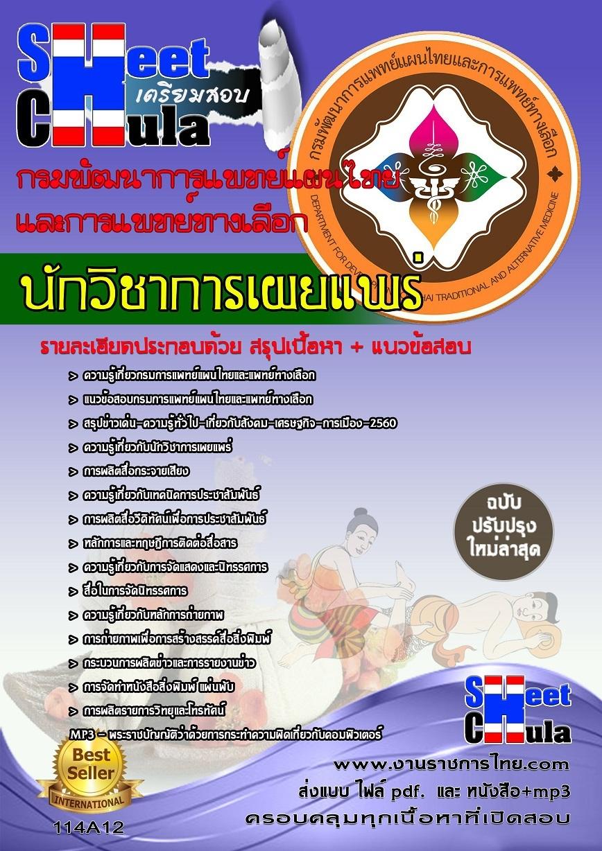 หนังสือเตรียมสอบ คุ่มือสอบ แนวข้อสอบนักวิชาการเผยแพร่ กรมพัฒนาการแพทย์แผนไทยและการแพทย์ทางเลือก