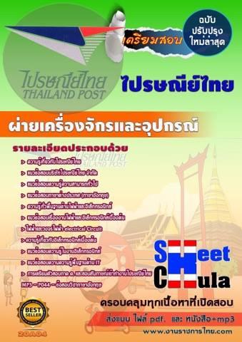 โหลดแนวข้อสอบผ่ายเครื่องจักรและอุปกรณ์ บริษัทไปรษณีย์ไทย จำกัด