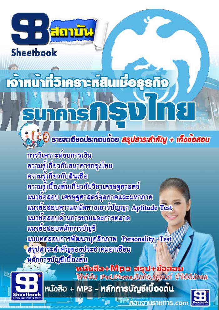 แนวข้อสอบเจ้าหน้าที่วิเคราะห์สินเชื่อธุรกิจ ธนาคารกรุงไทย