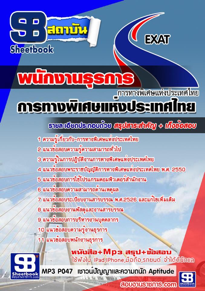 แนวข้อสอบพนักงานธุรการ การทางพิเศษแห่งประเทศไทย กทพ.