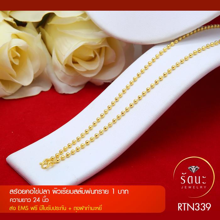 RTN339 สร้อยทอง สร้อยคอทองคำ สร้อยคอ 1 บาท ยาว 24 นิ้ว