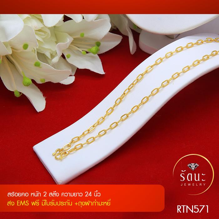 RTN571 สร้อยทอง สร้อยคอทองคำ สร้อยคอ 2 สลึง ยาว 18 นิ้ว