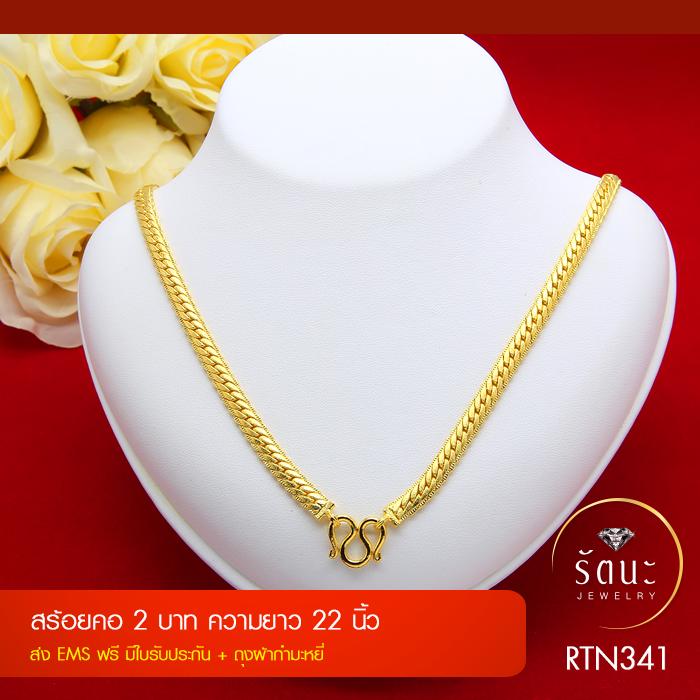 RTN341 สร้อยทอง สร้อยคอทองคำ สร้อยคอ 2 บาท ยาว 22 นิ้ว