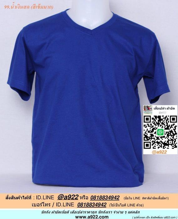 O.เสื้อเปล่า เสื้อยืดเปล่าคอวี สีน้ำเงินสด ไซค์ขนาด 52 นิ้ว