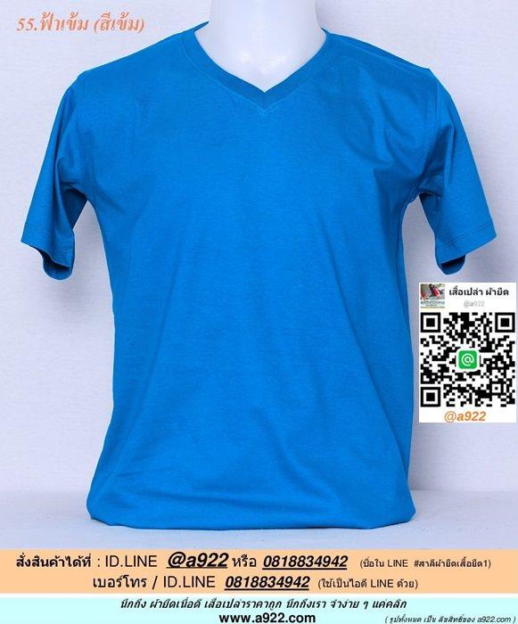 E.เสื้อเปล่า เสื้อยืดเปล่าคอวี สีฟ้าเข้ม ไซค์ขนาด 32 นิ้ว