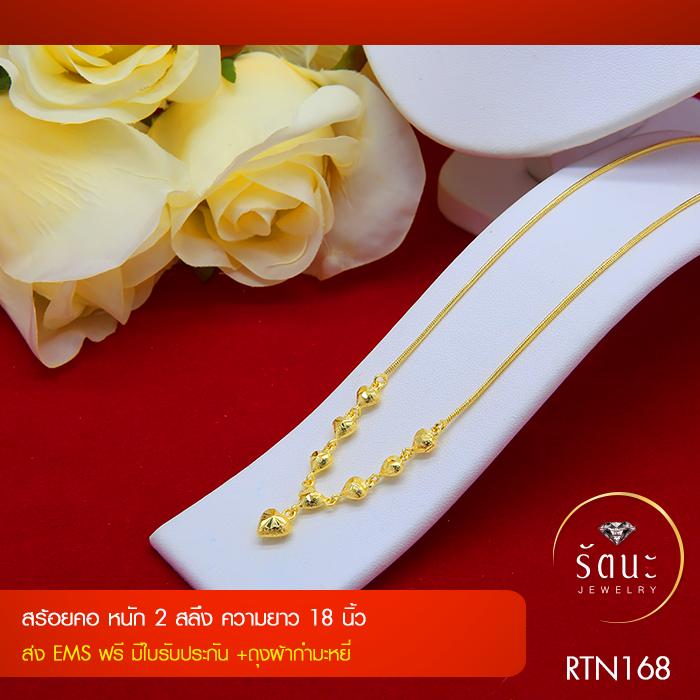 RTN168 สร้อยทอง สร้อยคอทองคำ สร้อยคอ 2 สลึง ยาว 18 นิ้ว