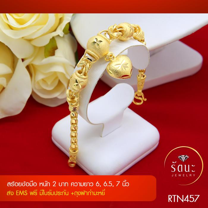 RTN457 สร้อยข้อมือ สร้อยข้อมือทอง สร้อยข้อมือทองคำ 2 บาท ยาว 6 6.5 7 นิ้ว