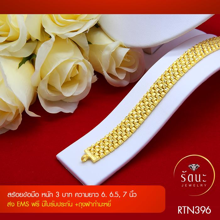 RTN396 สร้อยข้อมือ สร้อยข้อมือทอง สร้อยข้อมือทองคำ 3 บาท ยาว 6 6.5 7 นิ้ว
