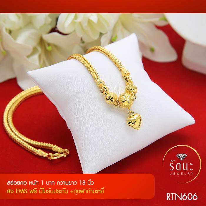 RTN606 สร้อยทอง สร้อยคอทองคำ สร้อยคอ 2 บาท ยาว 18 นิ้ว