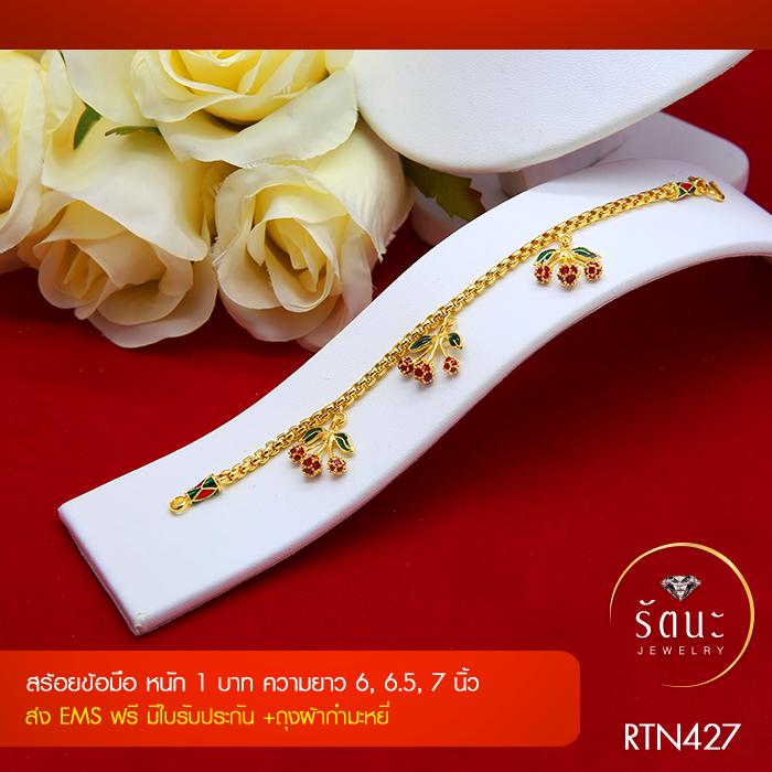 RTN427 สร้อยข้อมือ สร้อยข้อมือทอง สร้อยข้อมือทองคำ 1 บาท ยาว 6 6.5 7 นิ้ว