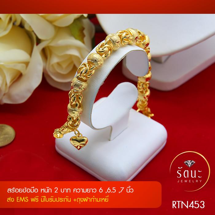 RTN453 สร้อยข้อมือ สร้อยข้อมือทอง สร้อยข้อมือทองคำ 2 บาท ยาว 6 6.5 7 นิ้ว