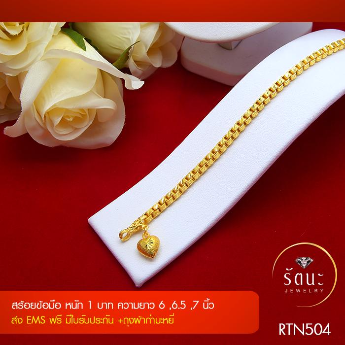 RTN504 สร้อยข้อมือ สร้อยข้อมือทอง สร้อยข้อมือทองคำ 1 บาท ยาว 6.5 7 นิ้ว