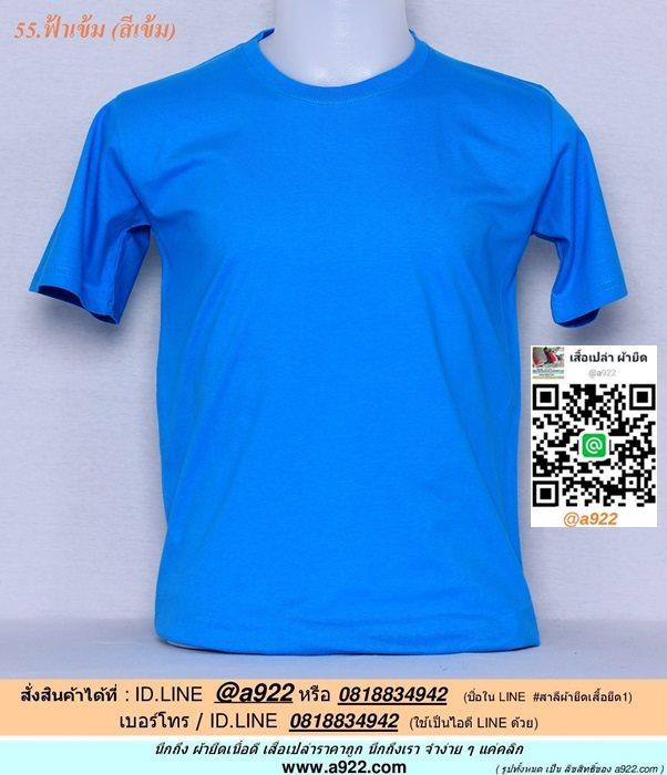 K.เสื้อเปล่า เสื้อยืดเปล่าคอกลม สีฟ้าเข้ม ไซค์ขนาด 44 นิ้ว